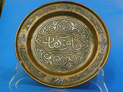 antique islamic middlle eastern copper plate arabic writing size20.5cm