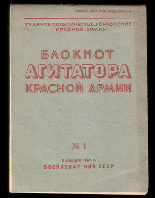 Russia 1943 Scarce Agitation of the Red Army / Notepad N.1 very good conditionn