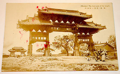 Pre-1914 RP Postcard, Mukden, Manchuria (now Shenyang, Liaoning province, China)