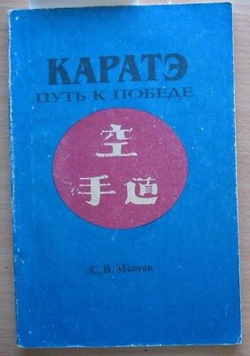 Russian Book Hand-to-hand Fight Wrestling Karate Fight Path Victory Coaching Old