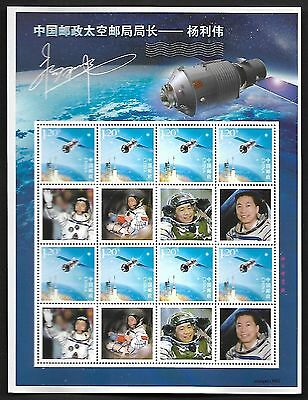 China 2016 Space Post Office Leader Special S/S Tiangong-2 太空郵局 航天