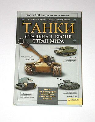 Tanks Countries of World* Military Armoured Vehicles  Illustration Book