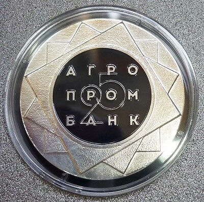 Transnistria 2016:  25 years of AGROPROMBANK second type.