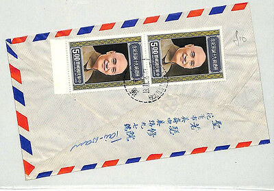 J417 Republic of China Taiwan Commercial Air Mail Cover {samwells-covers}