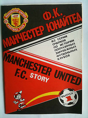 MINT 1992/93 Torpedo Moscow v Manchester United  UEFA Cup 1st Rd, 2nd Leg