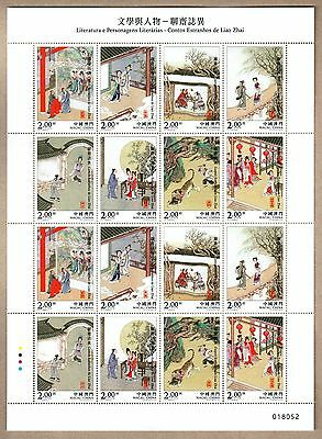 China Macau 2016 Literature Characters Tales Liao Zhai Stamps Full Sheet 聊齋
