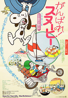 Race for Your Life, Charlie Brown 1977 Japanese B2 Poster
