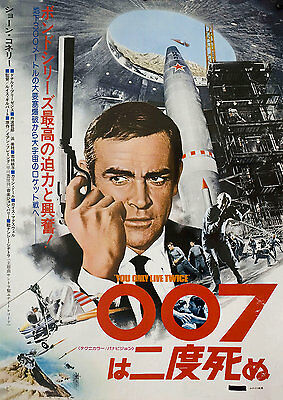 You Only Live Twice R1976 Japanese B3 Poster