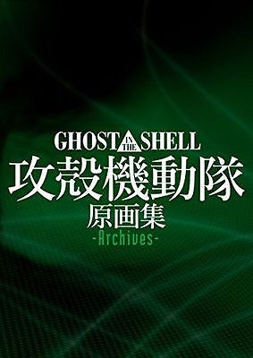 GHOST IN THE SHELL Original Art Book Archives illustration Drawings