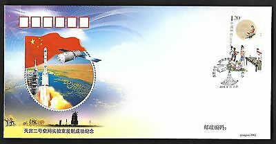 China 2016 Tiangong-2 Laboratory Emission Success FDC Space Post Office 空間实驗室