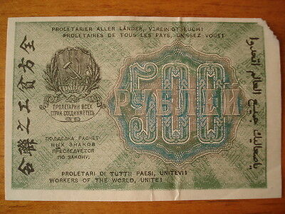 Russia Banknote 500 Rubles 1919 Circulated