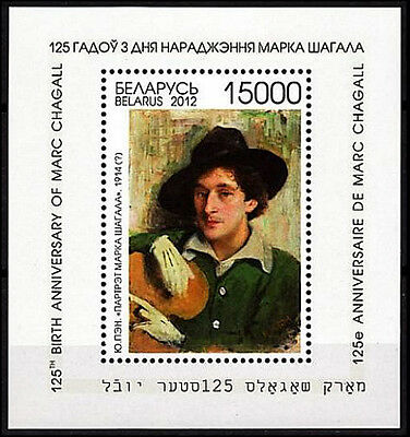 Stamp of BELARUS BIELORUSSIE 2012 - 125th birth anniversary of Marc Chagall