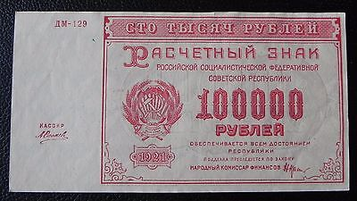 SOVIET UNION - 100,000 rubles - 1921 - Pick 117a