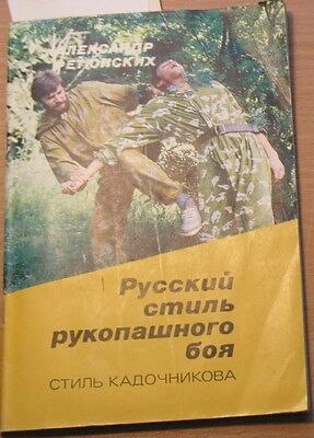 Russian Book Hand-to-hand Fight Wrestling combat Fight Manual style Kadochnikov