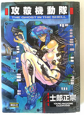 The Ghost in the Shell (in Japanese) 346 page Graphic Novel - Masamune Shiro