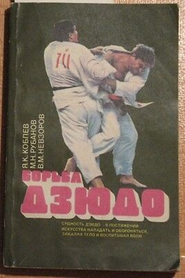 Book Judo Sport Wrestling Sambo textbook Sombo Russian Ju-do Dog fight old USSR
