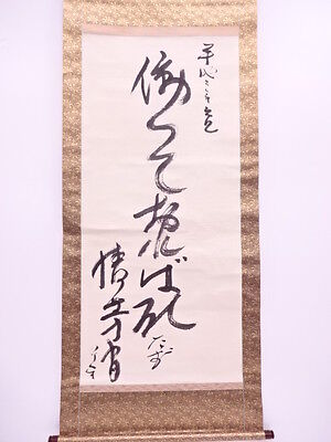 17166# Japanese Wall Scroll / Hand Painted / Calligraphy