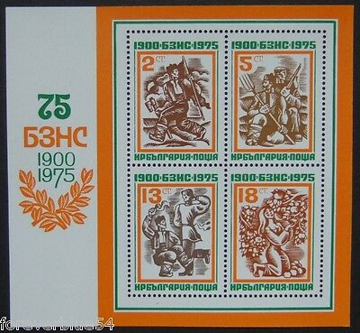 Bulgaria 1975 SG MS 2370 (Sc 2223) MNH - People's/ Agrarian Union, combined post