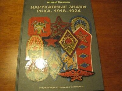 Soviet Russian Sleeve Patches for Uniforms 1918-1924 Book