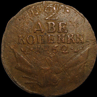 2 Kopecks 1762 Rare Russian copper coin Peter III Drums