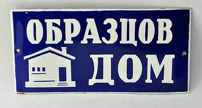 "Old Vintage Blue & White Porcelain Enamel House Gate Door Sign ""Exemplary Home"""