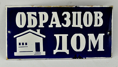 "Vintage Old Blue & White Porcelain Enamel House Gate Door Sign ""Exemplary Home"""