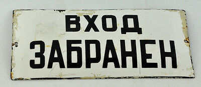 "Vintage Old Porcelain Enamel Factory Sign ""No Entrance"""