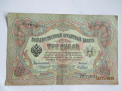 Russia,Russian  Empire,3 roubles banknote,paper money,1905.