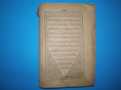 Antique Muslim Arab religious book Quran from the 19th century - without cover
