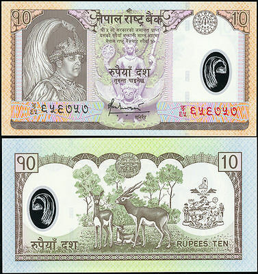 Nepal. 10 rupees (Unc. Polymer) 2005. Banknote Cat# P.54a