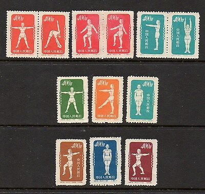 China 1952 - Gymnastics By Radio In Singles And Pairs - Sg1543 Etc - Mint No Gum