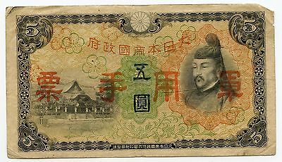 Japan 5 Yen - Japanese Military Currency Note AJ742