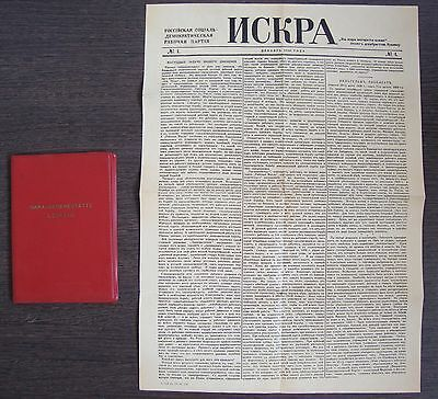 The Russian Communistic Propaganda Newspaper the same factory as the first one