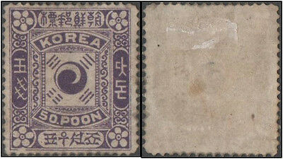 Korea. 1895 New Daily Stamps. 50p with dot. MH