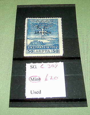 Greece Stamps, Sg C 309, Mounted Mint, Stated To Catalogue £20.