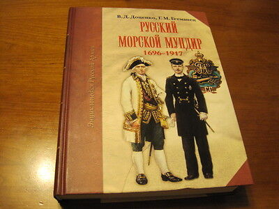 Russian Imperial Navy Uniforms 1696-1917 Book