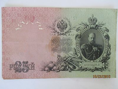 Russia,Russian  Empire,25 roubles banknote,1909