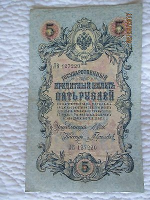 Russia,Russian  Empire,5 roubles banknote,paper money,1909.