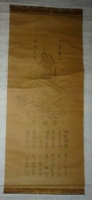 Japanese Edo Period Hanging Scroll Kumanohongutaisha Shrine God Calligraphy Zen