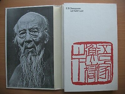 Chinese Qi Baishi painting 齊白石 Rare album 1982 Russian 73+90 reproductions Old