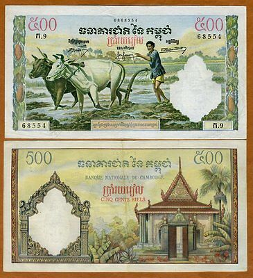 Cambodia, 500 Riels, ND (1958), P-14a, XF   Great French Print