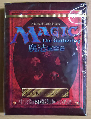Magic the Gathering - WOC 27000 Fourth Edition Chinese Starter BB  (Mint,Sealed)