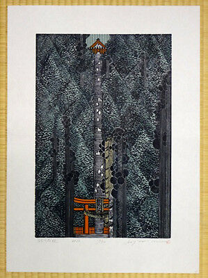 RAY MORIMURA Japanese Woodblock Print  STONE STEPS IN SHRINE 2013