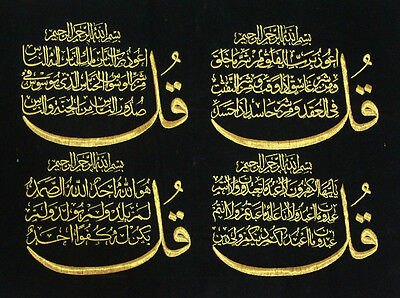 Islamic Quran Embroidery Pattern On Black Velvet Cloth - FREE SHIPPING