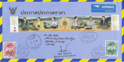 Longest stamp on cover 1st day issue with stamp designer signed postally used