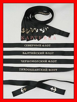 ☆ Genuine Russian Navy Naval Sailor Hat Cap Ribbon Black with Gold Fleets Name ☆