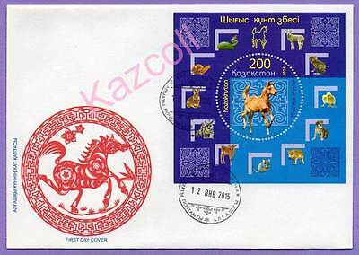 2015 (2014) Kazakstan FDC. The Year of Horse.