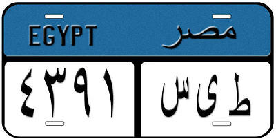 Egypt Number 1 Aluminum Any Text Personalized Novelty Car License Plate