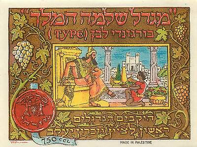 Judaica Palestine Israel Carmel Mizrachi King Solomon Beautiful Old Wine Label