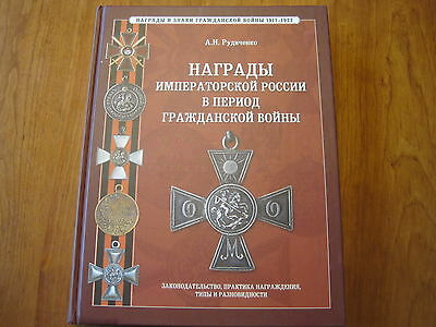 Russian Imperial Awards Of The Civil War Period - Volume 1